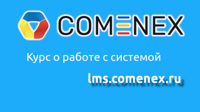 ВОЗМОЖНОСТИ LMS.COMENEX.ru